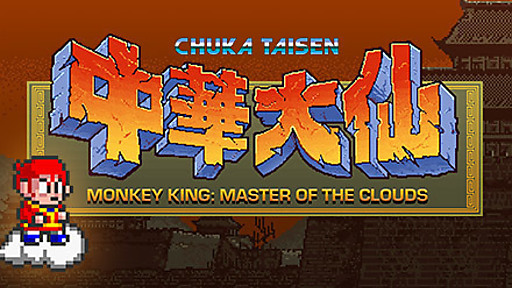 Monkey King: Master of the Clouds